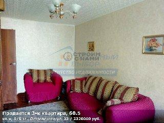 Продается 3-к квартира, 60.5 кв.м, 5/5 эт., Островского ул, 33