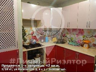 Продается 1-к квартира, 42 кв.м, 5/10 эт., ул Московская, д. 8 к 1