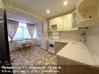 Продается 1-к квартира, 45 кв.м, 5/6 эт., ул Горького, д. 45