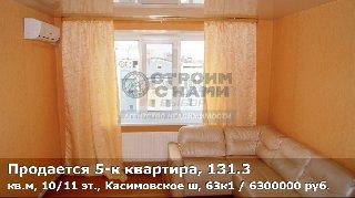 Продается 5-к квартира, 131.3 кв.м, 10/11 эт., Касимовское ш, 63к1