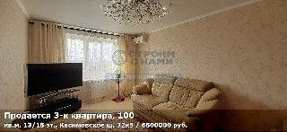 Продается 3-к квартира, 100 кв.м, 13/15 эт., Касимовское ш, 32к5