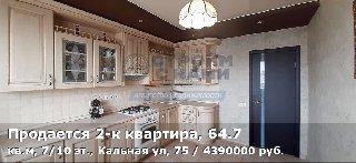 Продается 2-к квартира, 64.7 кв.м, 7/10 эт., Кальная ул, 75