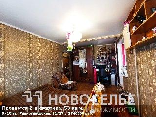 Продается 2-к квартира, 53 кв.м, 9/10 эт., Радиозаводская, 11/27