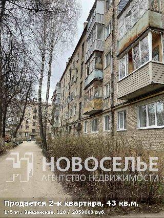 Продается 2-к квартира, 43 кв.м, 1/5 эт., Введенская, 120