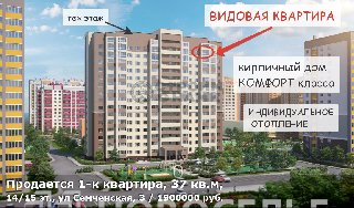 Продается 1-к квартира, 37 кв.м, 14/15 эт., ул Семченская, 3