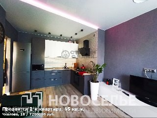 Продается 2-к квартира, 65 кв.м, Чкалова, 18