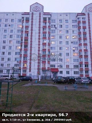 Продается 2-к квартира, 56.7 кв.м, 7/10 эт., ул Белякова, д. 30А