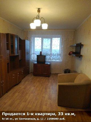 Продается 1-к квартира, 33 кв.м, 6/10 эт., ул Семчинская, д. 11