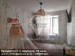 Продается 2-к квартира, 44 кв.м, 1/4 эт., ул Островского, д. 22