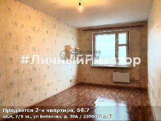 Продается 2-к квартира, 56.7 кв.м, 7/9 эт., ул Белякова, д. 30А