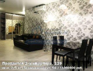 Продается 3-к квартира, 139 кв.м, 2/5 эт., Вознесенская ул, 56