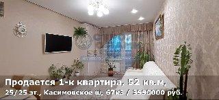 Продается 1-к квартира, 52 кв.м, 25/25 эт., Касимовское ш, 67к3