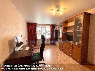 Продается 2-к квартира, 60 кв.м, 8/10 эт., Ленинского Комсомола ул, 73