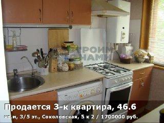 Продается 3-к квартира, 46.6 кв.м, 3/5 эт., Соколовская, 5 к 2