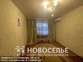 Продается 2-к квартира, 49 кв.м, 9/10 эт., Станкозаводская, 32