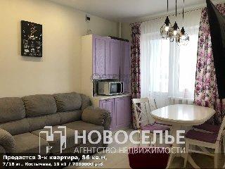 Продается 3-к квартира, 86 кв.м, 7/18 эт., Костычева, 19 к1
