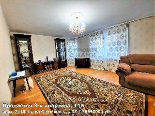 Продается 3-к квартира, 115 кв.м, 2/10 эт., ул Стройкова, д. 38