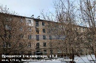 Продается 1-к квартира, 13.2 кв.м, 1/5 эт., Высоковольтная ул, 34к2