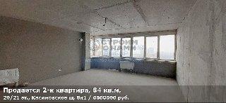 Продается 2-к квартира, 84 кв.м, 20/21 эт., Касимовское ш, 8к1