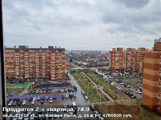 Продается 2-к квартира, 78.9 кв.м, 11/17 эт., ул Княжье Поле, д. 16 к 1