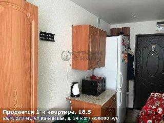 Продается 1-к квартира, 18.5 кв.м, 2/5 эт., ул Качевская, д. 34 к 2