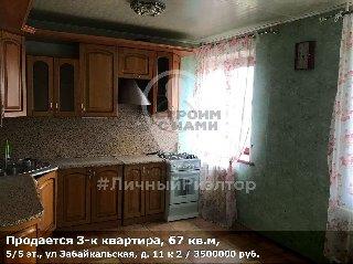 Продается 3-к квартира, 67 кв.м, 5/5 эт., ул Забайкальская, д. 11 к 2