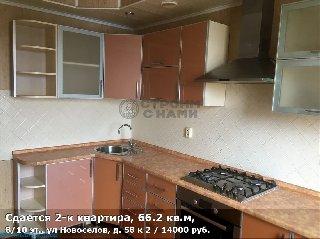 Сдается 2-к квартира, 66.2 кв.м, 8/10 эт., ул Новоселов, д. 58 к 2