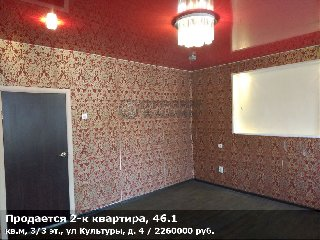 Продается 2-к квартира, 46.1 кв.м, 3/3 эт., ул Культуры, д. 4