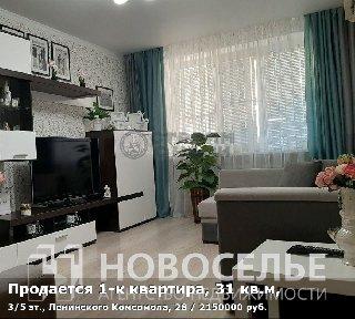 Продается 1-к квартира, 31 кв.м, 3/5 эт., Ленинского Комсомола, 28