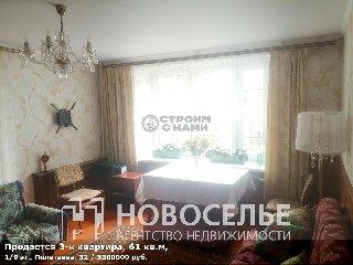 Продается 3-к квартира, 61 кв.м, 1/9 эт., Полетаева, 32