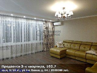 Продается 3-к квартира, 102.7 кв.м, 9/10 эт., ул 4-я Линия, д. 64