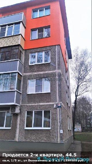 Продается 2-к квартира, 44.5 кв.м, 1/5 эт., ул Великанова, д. 3 к 1