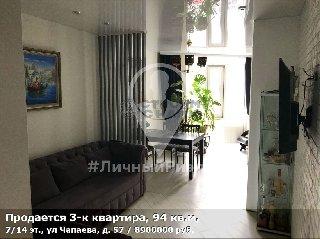 Продается 3-к квартира, 94 кв.м, 7/14 эт., ул Чапаева, д. 57