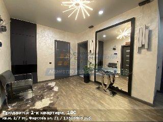 Продается 2-к квартира, 100 кв.м, 2/7 эт., Фирсова ул, 21