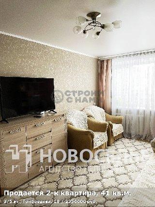 Продается 2-к квартира, 41 кв.м, 3/5 эт., Грибоедова, 18