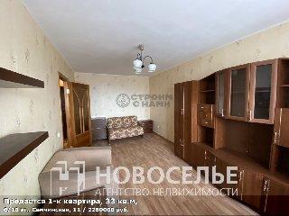 Продается 1-к квартира, 33 кв.м, 6/10 эт., Семчинская, 11