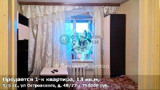 Продается 1-к квартира, 13 кв.м, 5/5 эт., ул Островского, д. 48/77