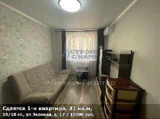 Сдается 1-к квартира, 31 кв.м, 15/18 эт., ул Зеленая, д. 17