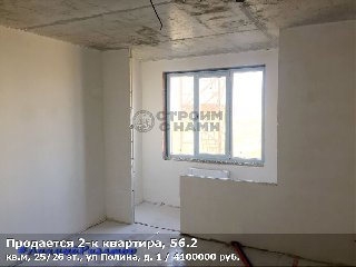 Продается 2-к квартира, 56.2 кв.м, 25/26 эт., ул Полина, д. 1