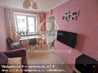 Продается 3-к квартира, 52.3 кв.м, 1/5 эт., ул Щедрина, д. 4