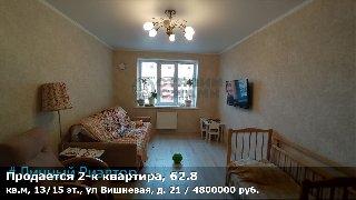 Продается 2-к квартира, 62.8 кв.м, 13/15 эт., ул Вишневая, д. 21