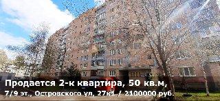 Продается 2-к квартира, 50 кв.м, 7/9 эт., Островского ул, 27к1