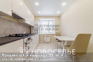 Продается 1-к квартира, 51 кв.м, 6/17 эт., Семчинская, 5