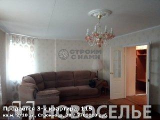 Продается 3-к квартира, 115 кв.м, 2/10 эт., Стройкова, 38