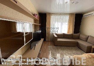 Продается 1-к квартира, 31 кв.м, 4/5 эт., Дзержинского, 33