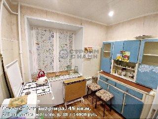 Сдается 2-к квартира, 45 кв.м, 2/5 эт., ул Островского, д. 38