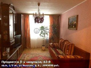 Продается 3-к квартира, 52.9 кв.м, 1/5 эт., ул Чкалова, д. 8
