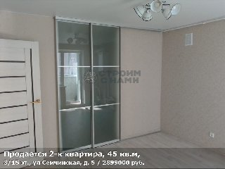 Продается 2-к квартира, 45 кв.м, 3/15 эт., ул Семчинская, д. 5