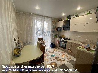 Продается 2-к квартира, 62.7 кв.м, 2/28 эт., Солотчинское шоссе, д. 4