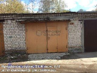 Продается  гараж, 21.6 кв.м, 1/1 эт., ул Юбилейная, д. 13А